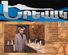 Երևակ N1/14 2011